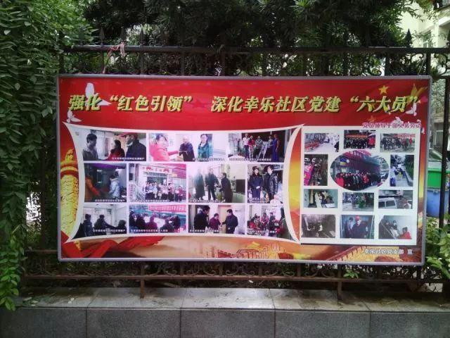 """""""红色物业""""宣传栏竖了起来,""""楼道文化""""展板挂了起来,""""社会公德""""提示牌"""