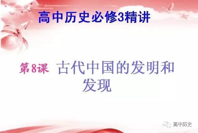 必修3第八课『古代中国的发明和发现』知识点总结+习题精练