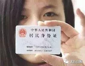 【提醒】@晋城人,身份证1405开头的,请注意了!