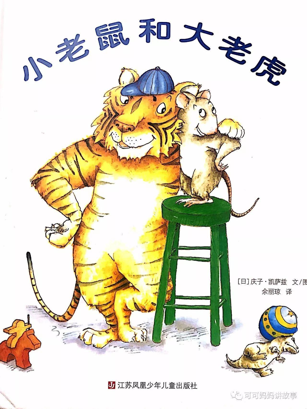 【可可妈妈讲故事-第101期】绘本50:小老鼠和大老虎