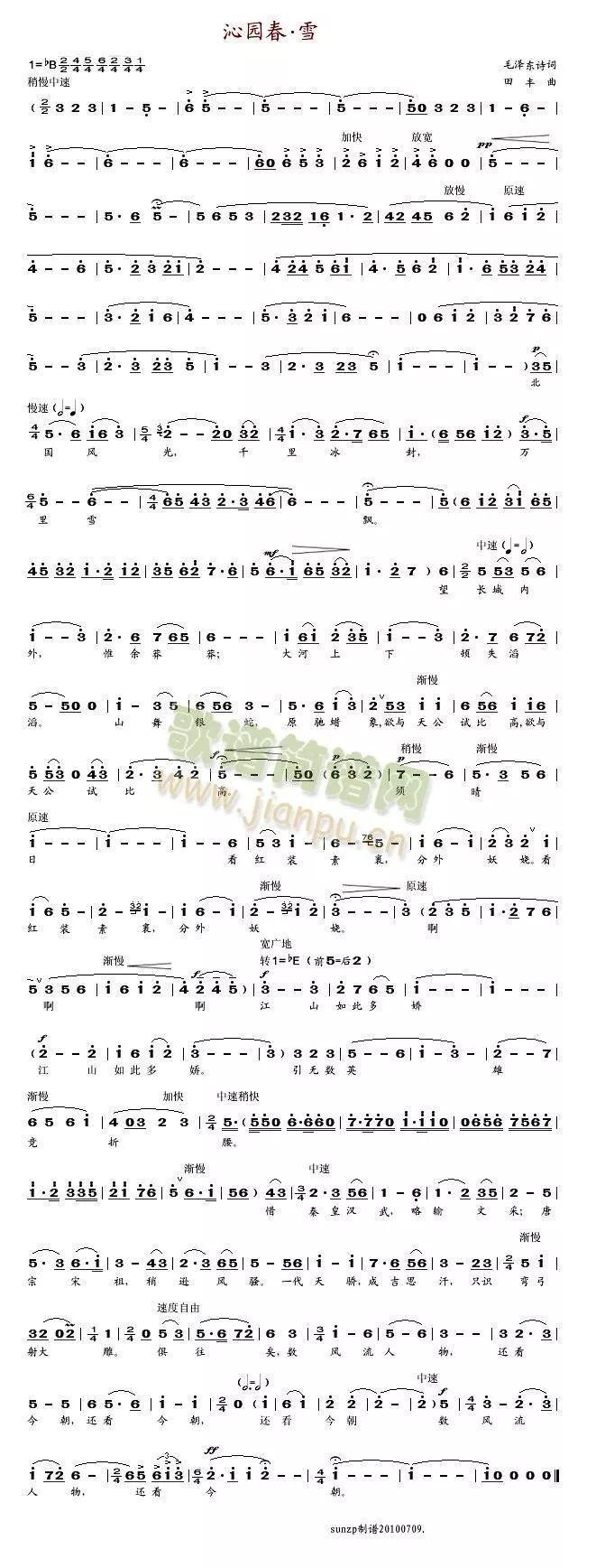 江山主题曲合唱曲谱