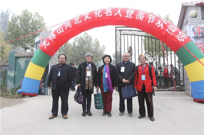 光禄山河北文化名人第八届九九重阳登高节火爆异常 郝