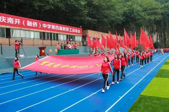 别样的南开(融侨)教职工运动会,为萌萌哒的老师们打图片
