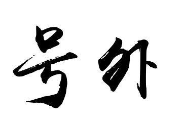 芒果台捧人有绝招! 《快乐大本营》刘宪华全程被打马赛克只因它?