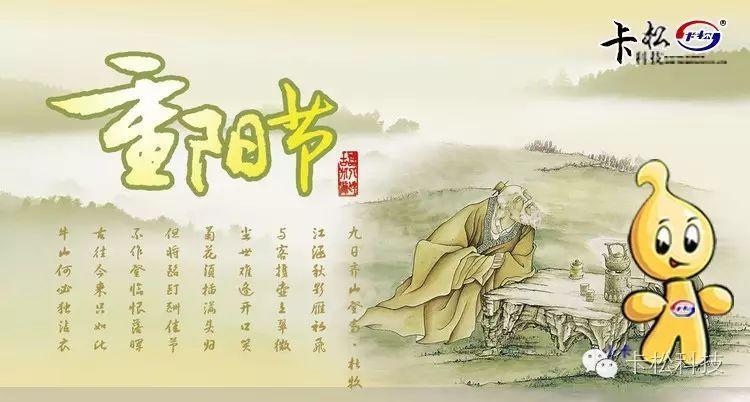 重阳节的来历20字_重阳节的来历