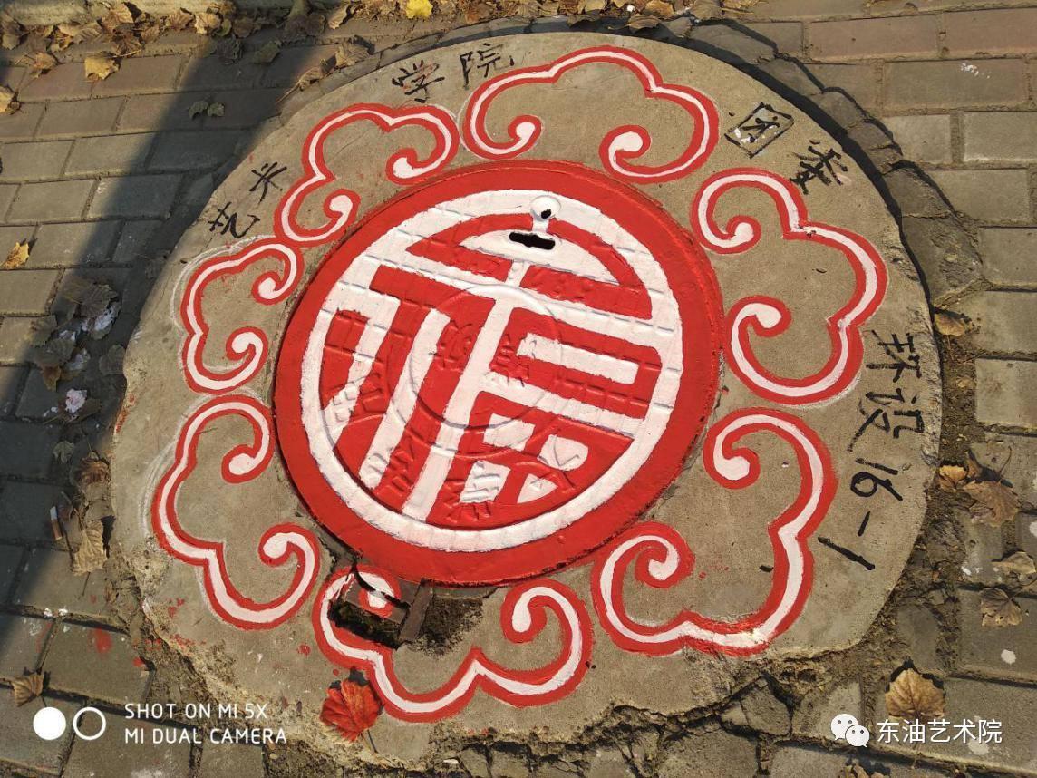 """艺术· 活动——""""绘出中国梦""""校园井盖涂鸦活动圆满结束"""