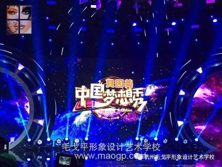 杭州毛戈平学校参加《中国梦想秀》节目录制