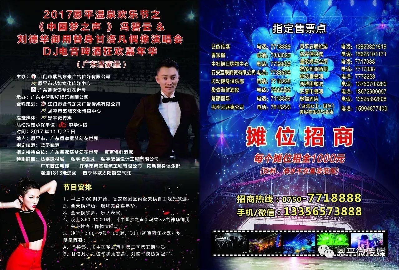 2017恩平温泉欢乐节之《 中国梦之声 》冯碧云 & 刘德华御用替身甘洛
