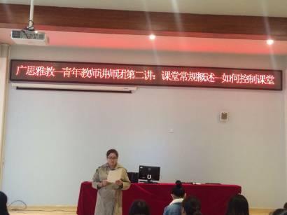 """""""广思雅教""""青岛广雅中学青年教师讲师团第"""