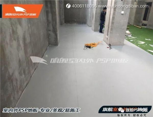 健身学院室内外PSP地板项目竣工