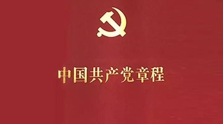 中国共产党章程2017版