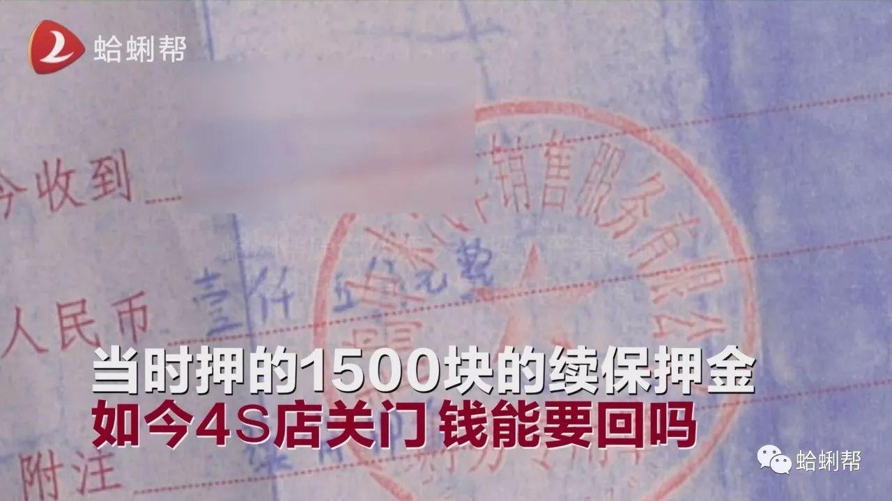 要退押金,保险必须通过4S店买?   浙江6频道1818黄金眼