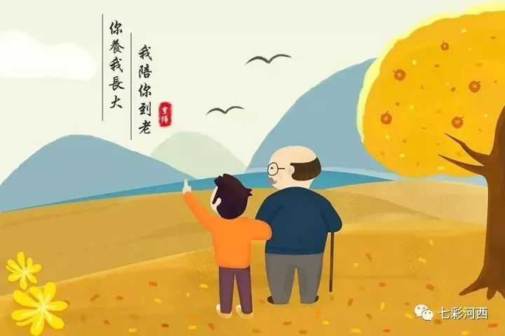 【重阳节】愿天下父母平安度春秋