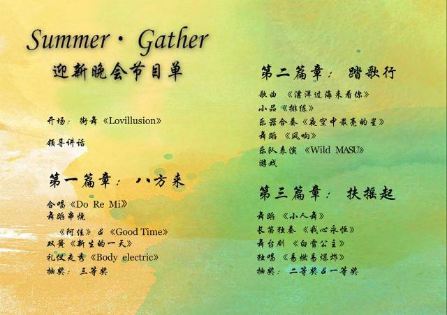 summer· gather迎新晚会|晚会节目单图片