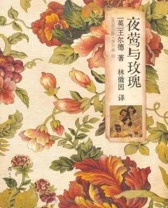 夜莺与玫瑰英文版_《夜莺与玫瑰》封面,图源:豆瓣读书