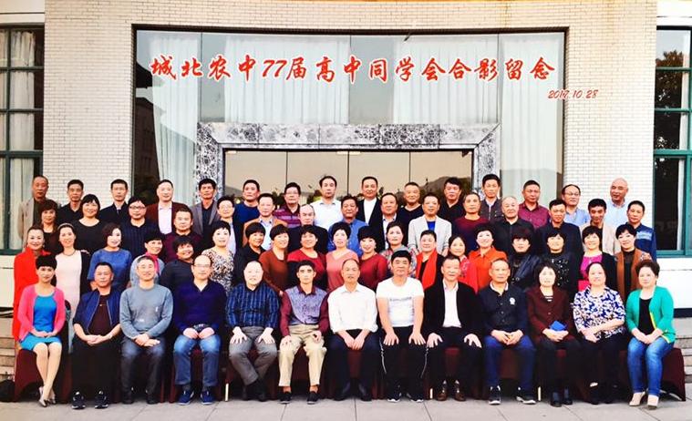 义乌城北农中77届40周年同学会