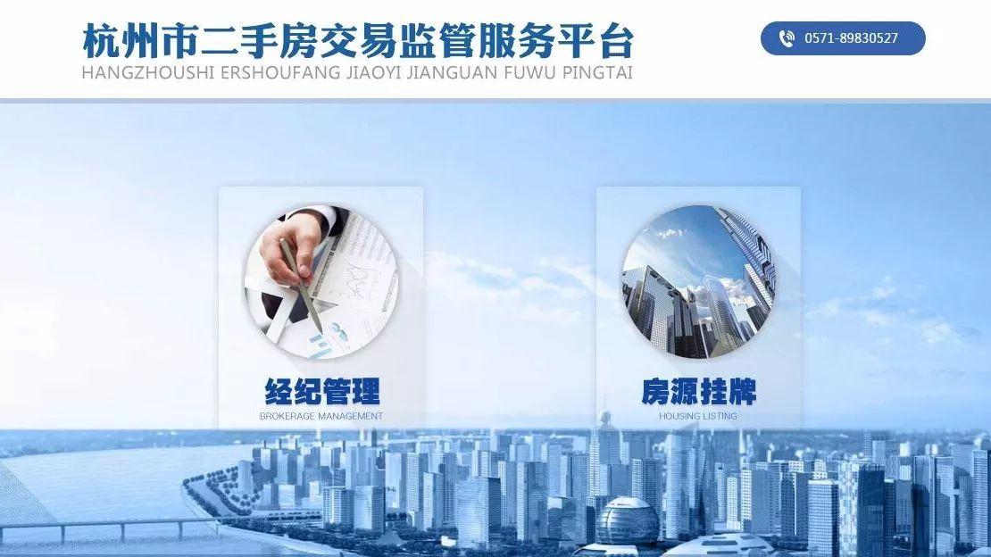 杭州二手房监管平台