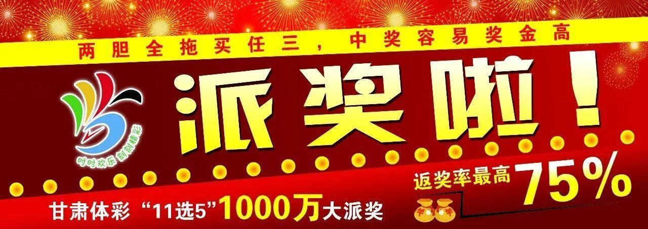 体育彩票高频11选5游戏派奖公告_搜狐体育_搜狐网