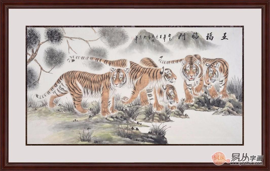 客厅装饰挂画推荐二:王贵国六尺横幅动物画国画虎作品《五福临门》
