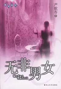 关于严歌苓的海外小说及其他