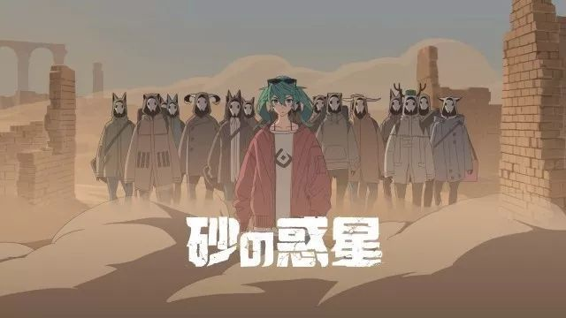 砂の惑星 沙之行星 初音未來
