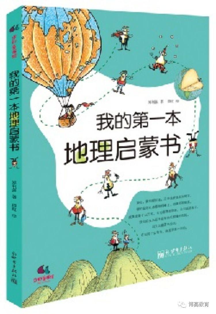 【荐书】《我的第一本地理启蒙书》