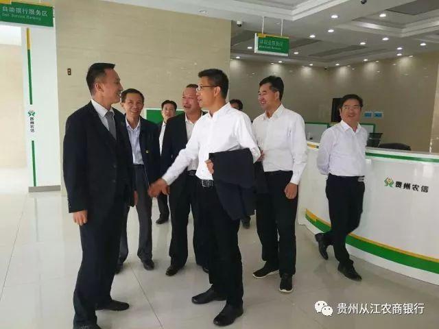 州支行_州委书记黄秋斌到往洞支行调研指导工作