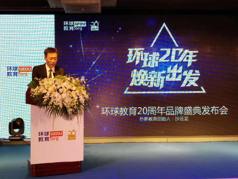 环球教育举办20周年庆典,沙云龙:将与朴新教育K12业务无缝对接