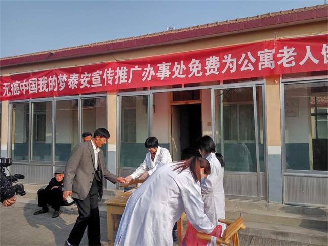 """""""无癌中国我的梦""""公益活动走进新泰敬老院"""