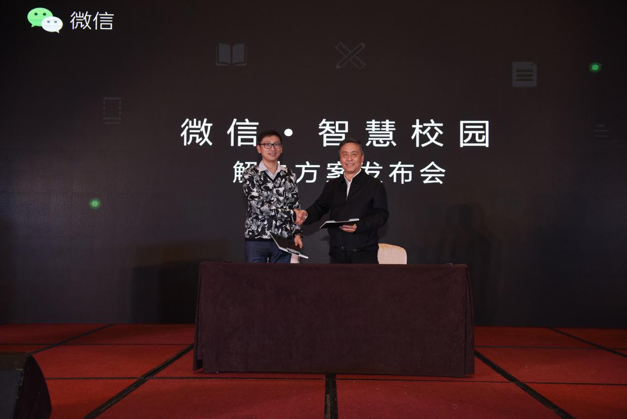 微信联手中国教育技术协会  加大力度推进校园智慧化
