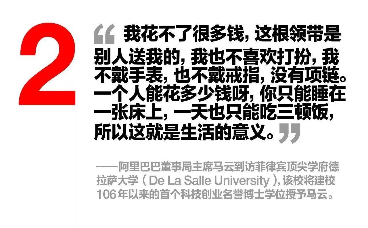 """马云演电影,他的励志故事告诉我们""""有钱,你"""