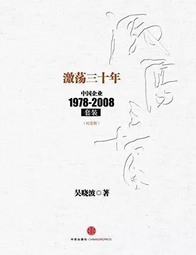 文化 正文  7 推荐书籍7: 《激荡三十年:中国企业1978-2008》 推荐人