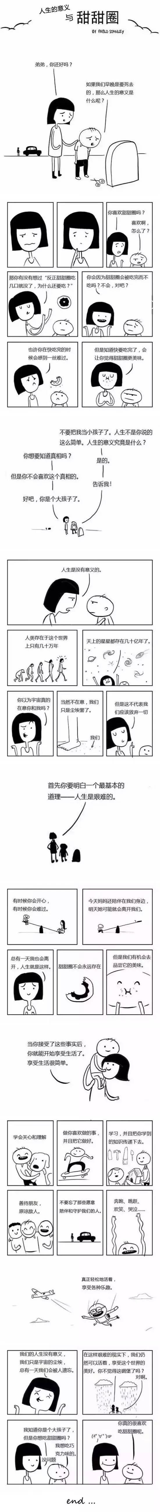 """""""互联网+教育精准扶贫""""吹响网络公益助学集结号"""