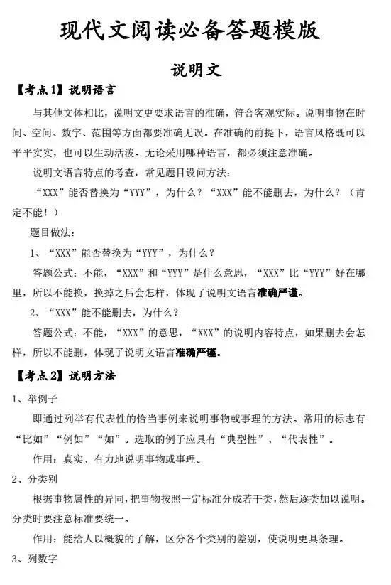 上海中考语文 现代文阅读答题模板 套路