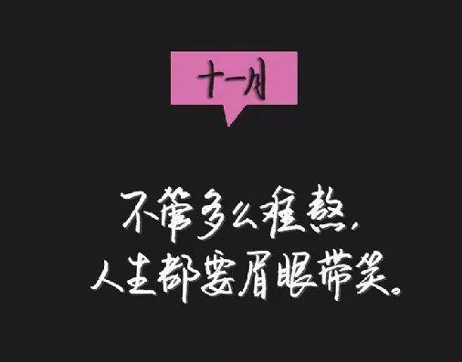 十一月你好!朋友圈封面带字配图图片