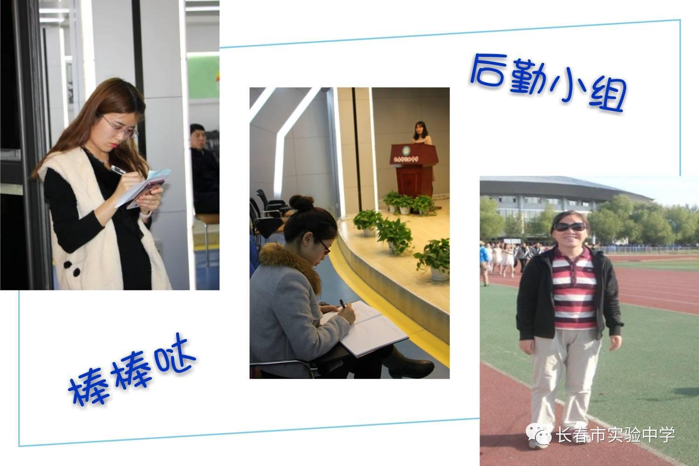 在实现中国梦的生动实践中,长春市实验中学政治组的全体教师必将不断