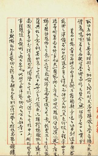 书法字典:论书法在当下的两大困境