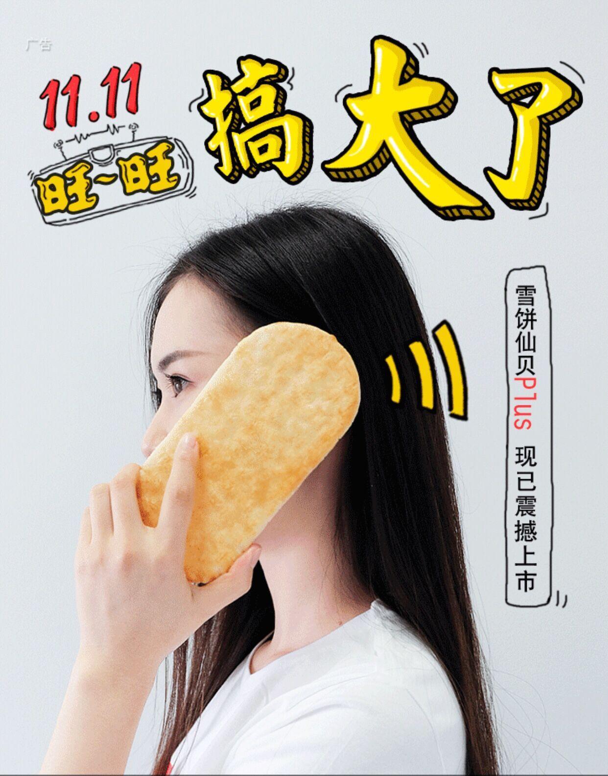 """""""旺旺 plus""""的图片搜索结果"""
