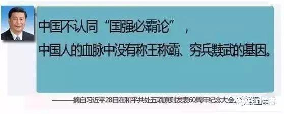 用格局衡量中国之崛起 难论百科 第9张