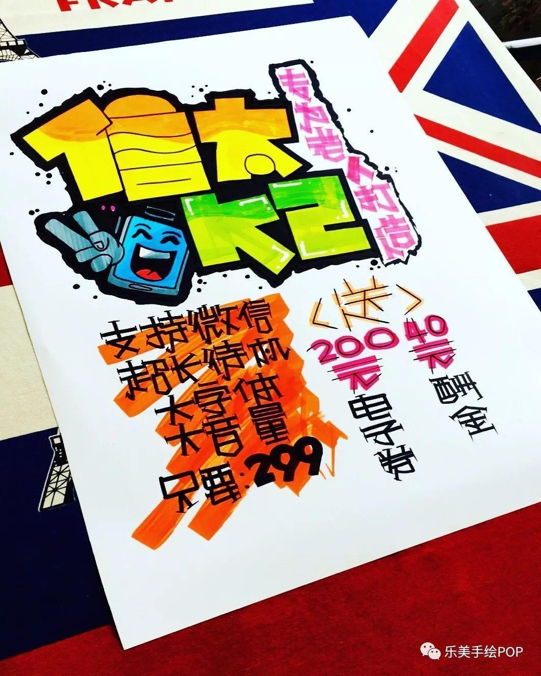 信太k2手机手绘pop海报