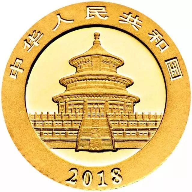 2018版熊猫金银纪念币图案面额10元