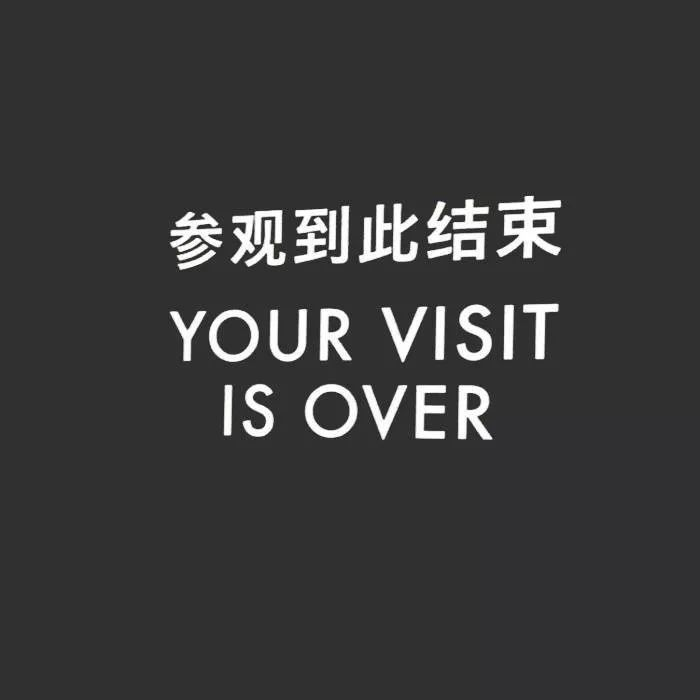 朋友圈封面背景图|今天不蹦迪,明天变垃圾