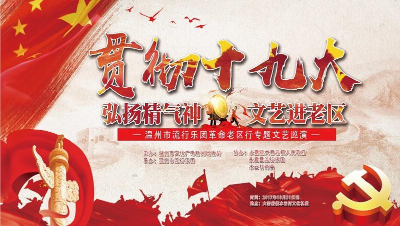 中国梦,送艺暖民心,流行音乐系列专场文艺晚会后的另一宣传十九大精