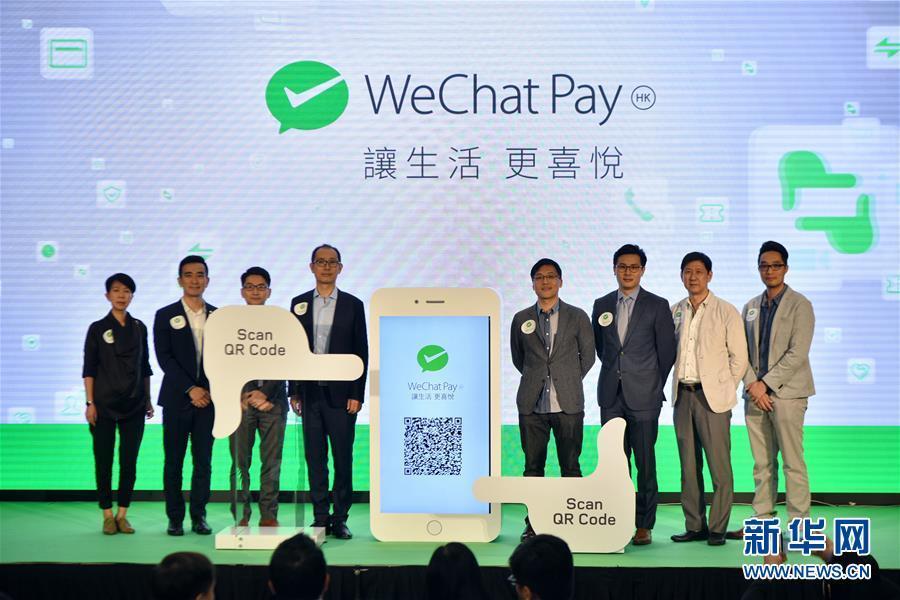 """腾讯公司旗下""""微信支付HK""""团队在香港发布最新支付功能"""