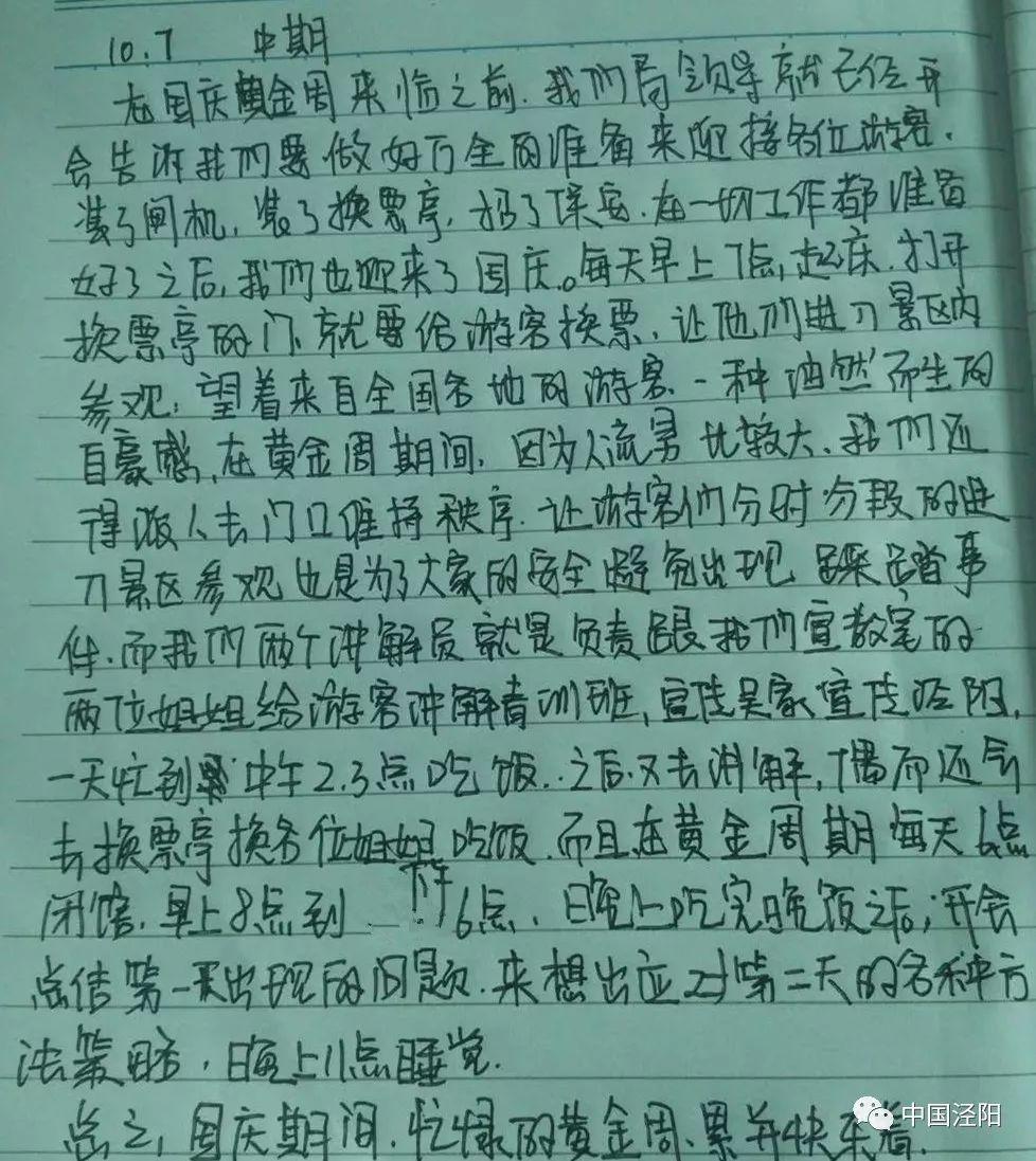 蜀王秘档·明朝蜀王们的日常生活:坐拥天府之国 蜀王成首富
