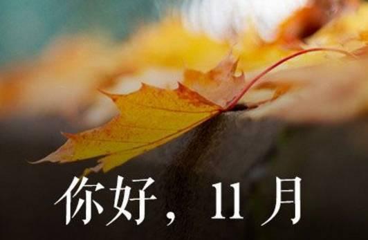 十一月你好朋友圈個性說說 十一月來了的說說大全