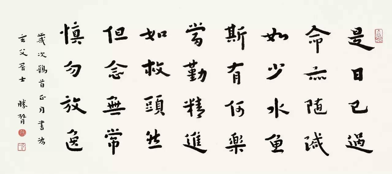 50岁行书普贤菩萨警众偈横幅 16×36cm