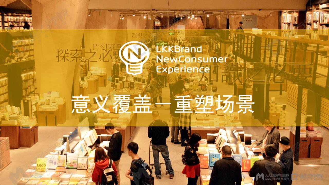 洛可可创新设计集团总裁李毅超:设计打造好产品,想象力驱动消费升级图片