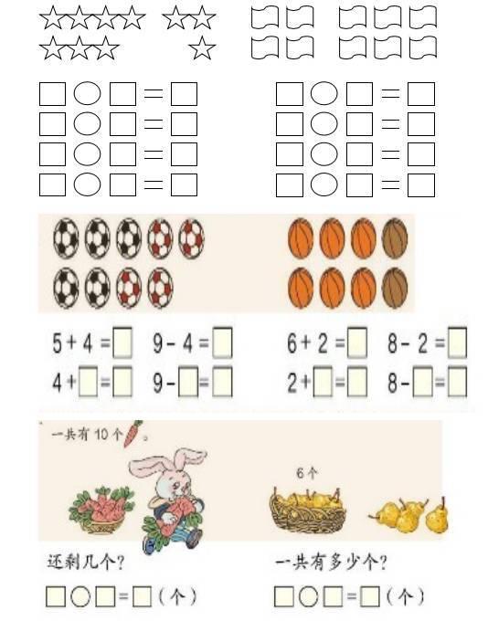 一年级数学一图四式专项综合练习题图片