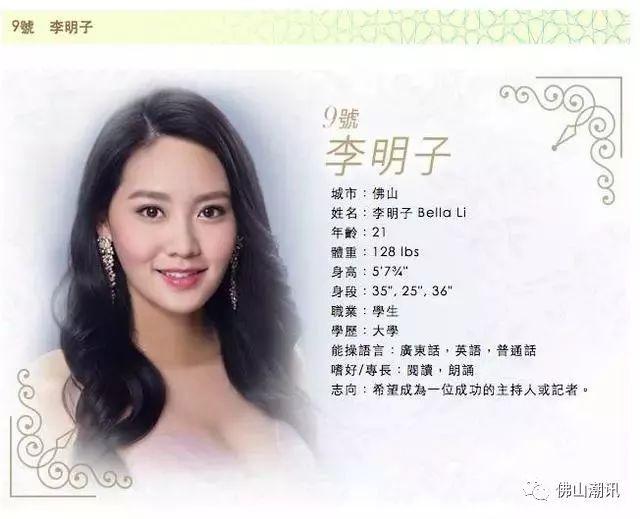 娱乐 正文  6号佳丽李明子(中)夺得冠军; 8号佳丽梁思遥(左)夺得亚军